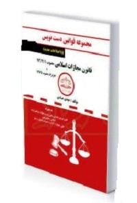 قانون مجازات اسلامی دست نویس