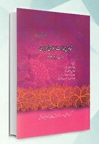 قانون مجازات اسلامی تحریری مصوب ۱/ ۲/ ۱۳۹۲